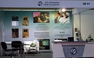 Tabah in Tawdheef Exibhition 2013